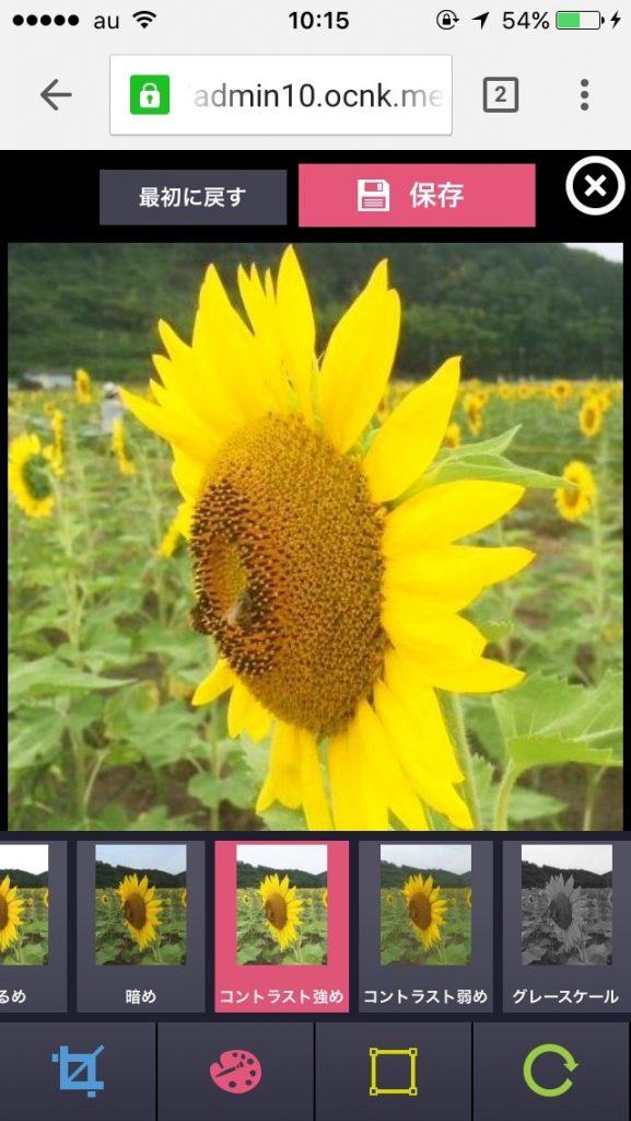 photo editor スマートフォン2