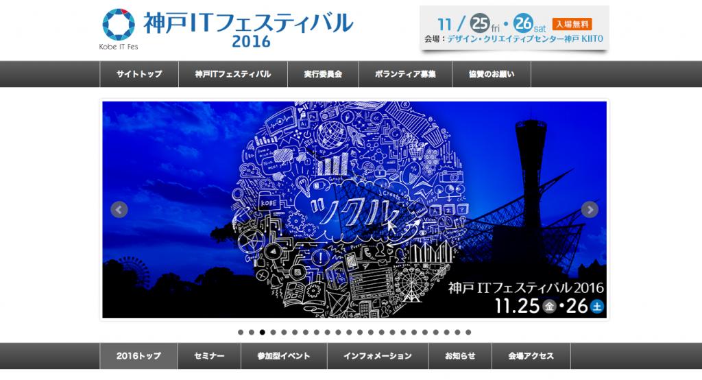 神戸ITフェスティバル2016